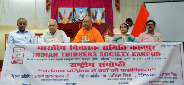 National Seminar – Relevance of Vedic Literature in Modern Perspective – 11 Nov 2017